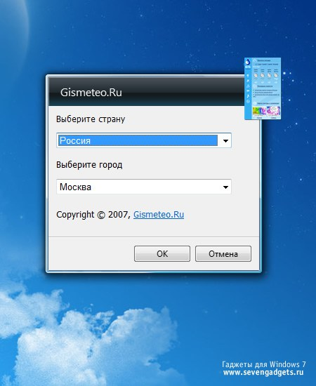 виджет gismeteo для windows 7 - фото 2