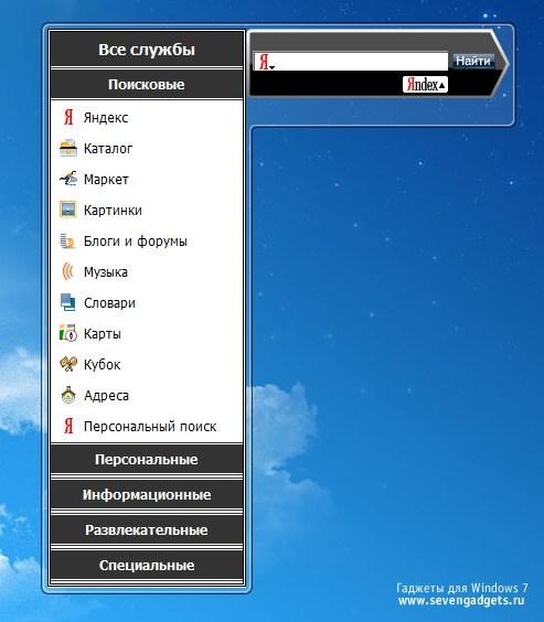 Как Настроить Виджет Яндекс Поиск На Андроид