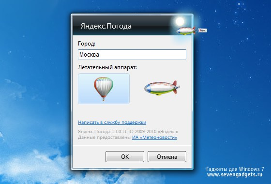 Гаджет Погода Для Windows 7 Gismeteo
