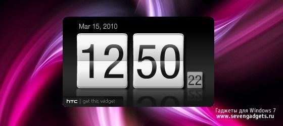Скачать установить гаджет часы на рабочий стол