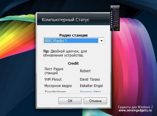 Гаджет статуса компьютера