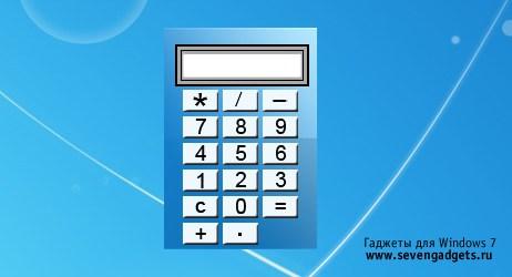 скачать калькулятор на рабочий стол - фото 9