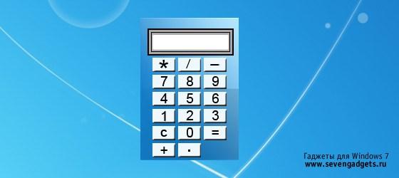 Калькулятор Для Windows 7 Portable