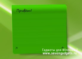 гаджет записки на рабочий стол windows xp