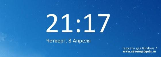 скачать гаджеты часы для windows 7