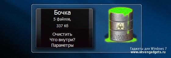 Скачать иконки корзины в windows 10