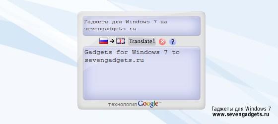 Переводяик гугл