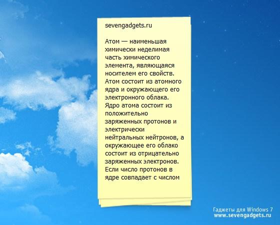 виджет заметки для Windows 7 - фото 4