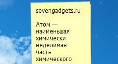 виджет заметки для Windows 7 - фото 9