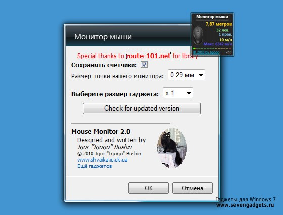 гаджет для win 7 мониторинг мышки