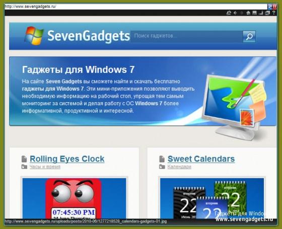 Erotic widgets for windows