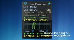 Програмку network для проверки скорости веба