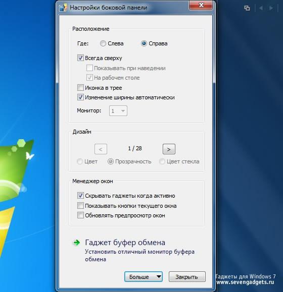 Скачать программу windows sidebar