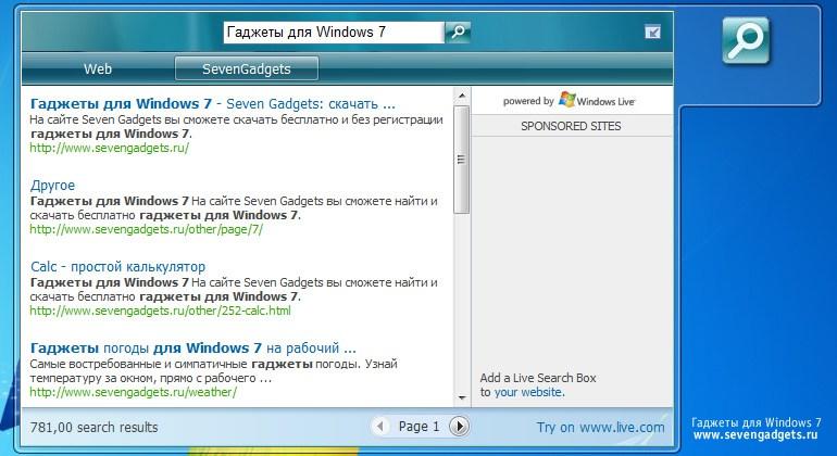 Live Search - поисковый гаджет для Windows 7