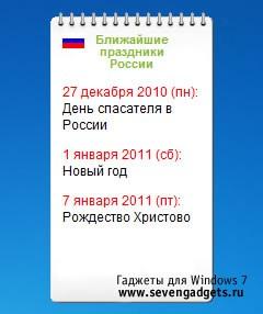 Windows 7 Гаджет Погоды Скачать