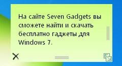 гаджет стикер для Windows 7 - фото 9