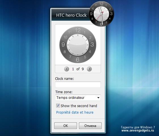Скачать Часы Htc На Андроид На Русском