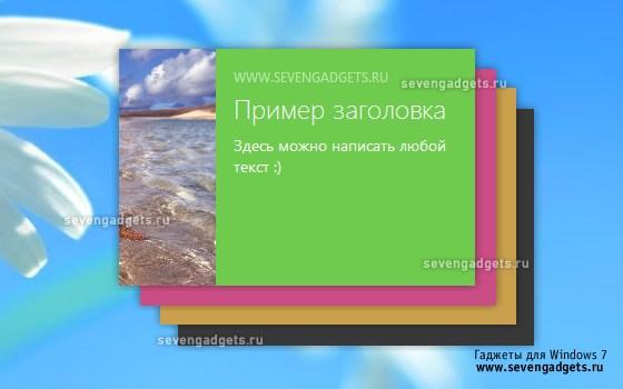 гаджет стикер для Windows 7 - фото 2