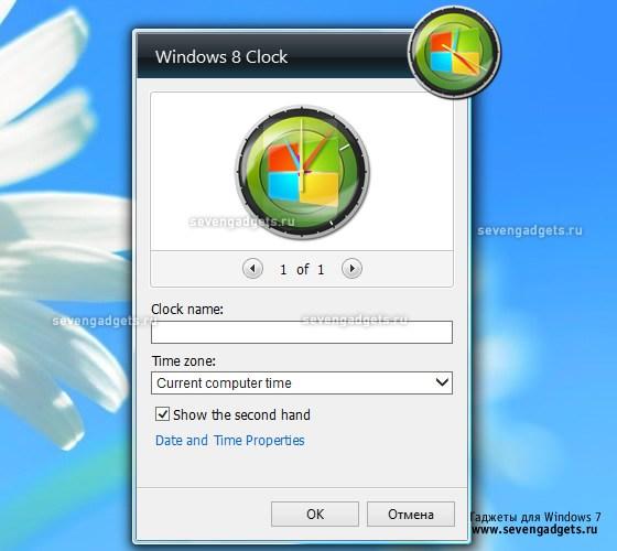 Как сделать часы для windows 7