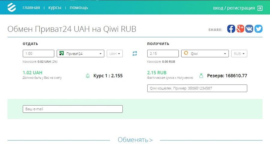 Webmoney обмен из visa яндекс деньги без привязки