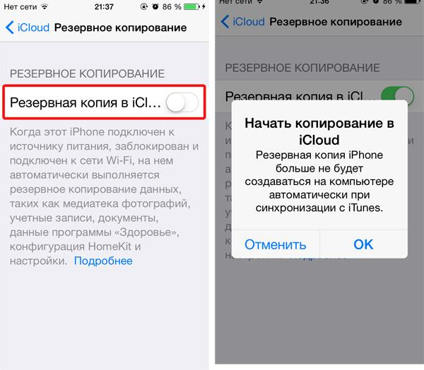 Самостоятельное создание резервной копии iPhone
