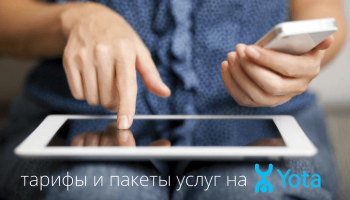 Тарифы Yota для планшета